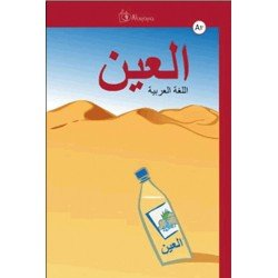 al-ayn-curso-de-arabe-prebasico-libro-dvd